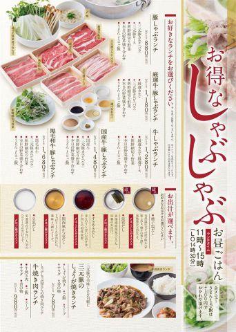 しゃぶしゃぶ 蔵(和食)のランチ/予約のホットペッパーグルメ