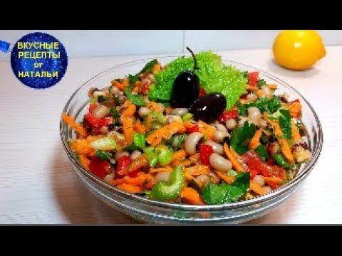 САЛАТ ИЗ ФАСОЛИ ОЧЕНЬ ВКУСНО И ЭКОНОМНОПотрясающе вкусный #салат из #фасоли и овощей.Очень сытный и легкий в приготовлении.Фасоль можно взять консервированную.Овощи можно брать любые по вашему вкусу.Очень рекомендую.