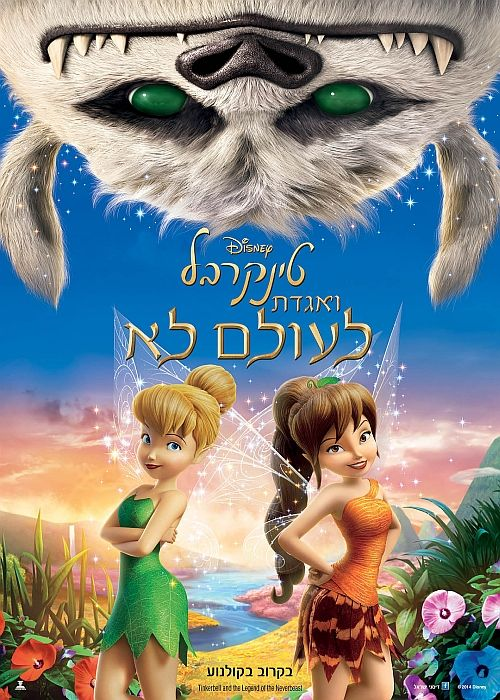 Tinkerbell Legend of the NeverBeast  http://www.yesplanet.co.il/movies/Tinkerbell%20Legend%20of%20the%20NeverBeast