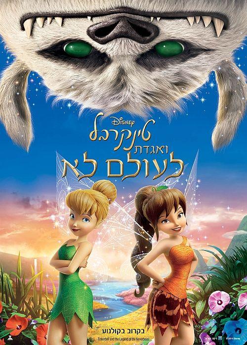 Tinkerbell Legend of the NeverBeast  http://www.yesplanet.co.il/movies/Tinkerbell%20Legend%20of%20the%20NeverBeast