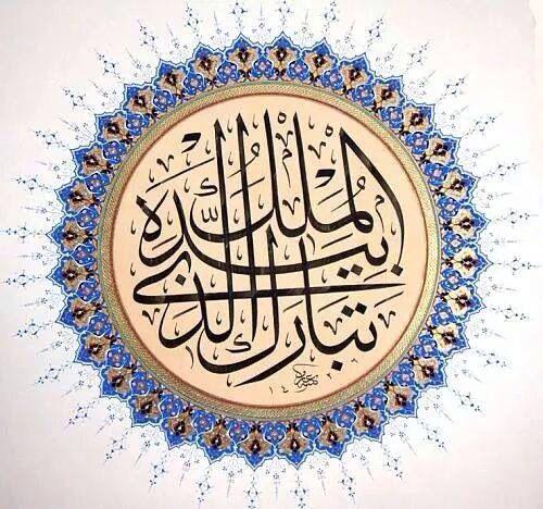 DesertRose,;,تبارك الذي بيده الملك وهو على كل شيء قدير,;,
