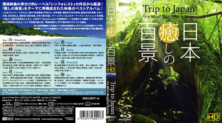 Blu-ray『日本 癒しの百景 HD』Cover Jacket 全面 - Graphic Design (by Yuji Kudo) © 2015 Synforest Inc.