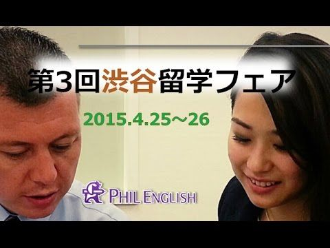 第3回 フィリピン留学フェア in 渋谷 2015.4.25~26 英語留学説明会 ver.3