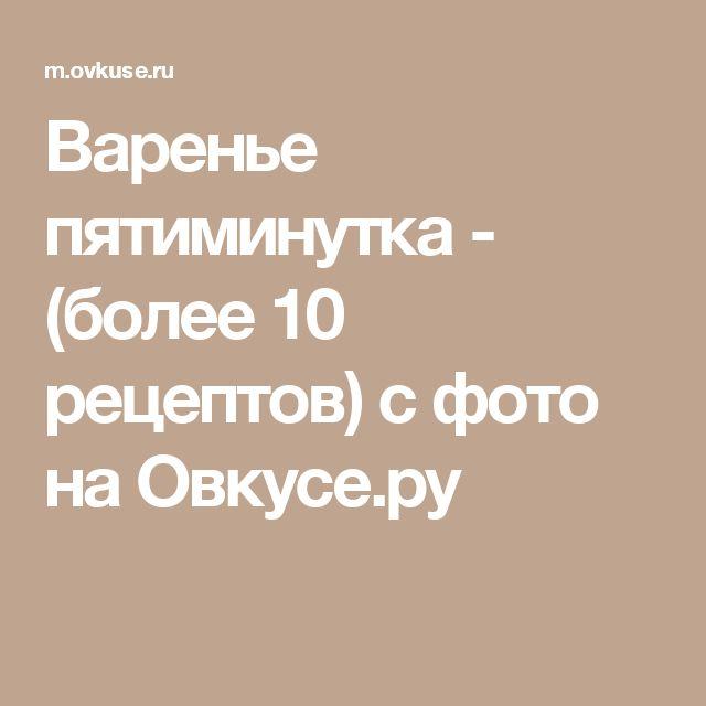 Варенье пятиминутка - (более 10 рецептов) с фото на Овкусе.ру
