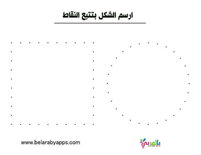 اوراق عمل الاشكال الهندسية للاطفال تلوين ورسم جاهزة للطباعة تدريبات الأشكال بالعربي نتع Printable Shapes Printable Handwriting Worksheets Shapes Worksheets