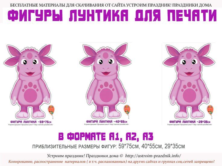 Фигуры Лунтика для печати в формате А1, А2, А3 Фигуры Лунтика для фотозоны и украшения на день рождения в стиле «Лунтик». Приблизительные размеры фигур: 59*75см, 40*55см, 29*35см