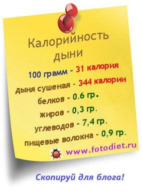 калорийность и полезные свойства дыни на 100 грамм - http://dieta-da.ru/kaloriinost-dini.htm