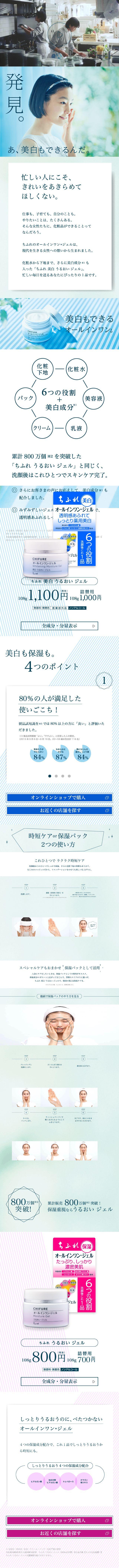 ちふれ オールインワンジェル|WEBデザイナーさん必見!スマホランディングページのデザイン参考に(かわいい系)