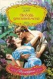 Любовь джентльмена. Начните читать книги Дэй Сильвия в электронной онлайн библиотеке booksonline.com.ua. Читайте любимые книги с мобильного или ПК бесплатно и без регистрации.