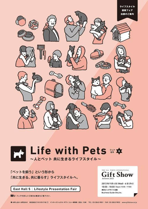 Japanese Poster: Life with Pets. Minna Design. 2013