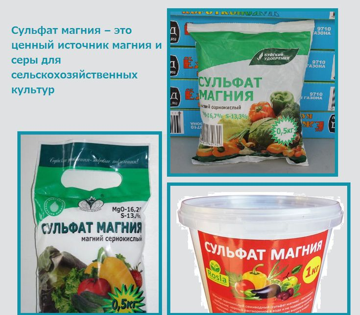 Сульфат магния – это ценный источник магния и серы для сельскохозяйственных культур