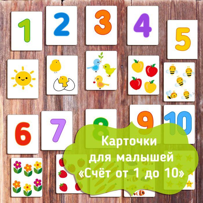 Карточки для малышей «Счёт от 1 до 10»