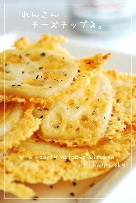 れんこんチーズチップス。 れんこん 6センチ ピザ用チーズ 100~150g(お好みにより) ブラックペッパー(粗びき) 少々 サラダ油 少々 フライパンにサラダ油を薄くしき、チーズを大さじ1杯(私は山盛り)づつ間隔をあけて並べる(弱めの中火)。 3 チーズが溶けてきたら、①のれんこんを1枚づつのせる。 4 チーズの周りが茶色く色づいてきたら、フライ返しで裏返す。弱火にして、れんこんに火が通るまで2~3分焼く。 5 器に盛って、ブラックペッパーをガリガリっとふりかけたら出来上がり。