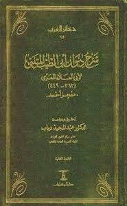 تحميل كتاب تاريخ الاسلام للذهبي
