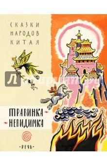 Травинка-невидимка, сказки народов Китая обложка книги