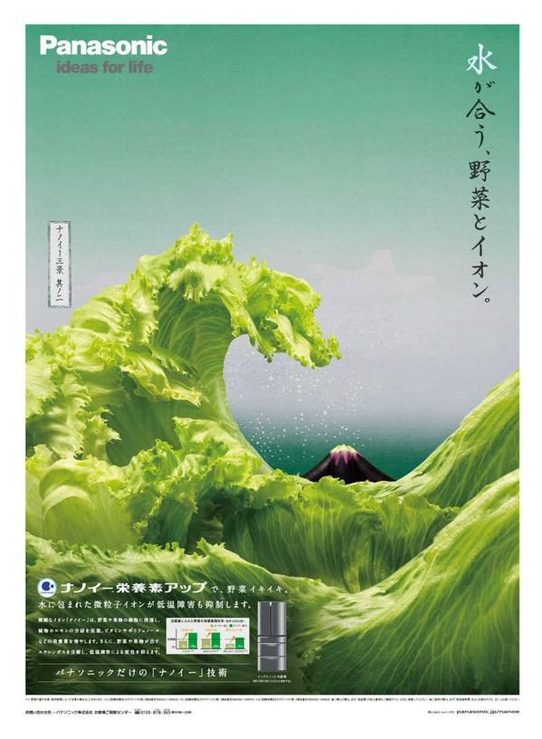 Panasonic recreated Hokusai's Great Wave using lettuce and an eggplant in an ad for refrigerators.