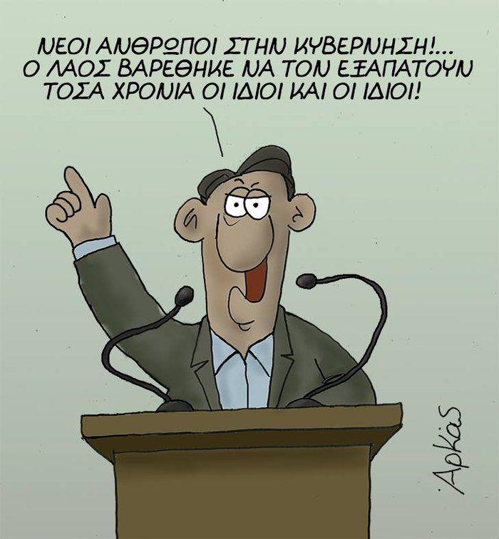 Αυτό είναι το νέο σκίτσο του «εξαπατημένου» Αρκά |thetoc.gr