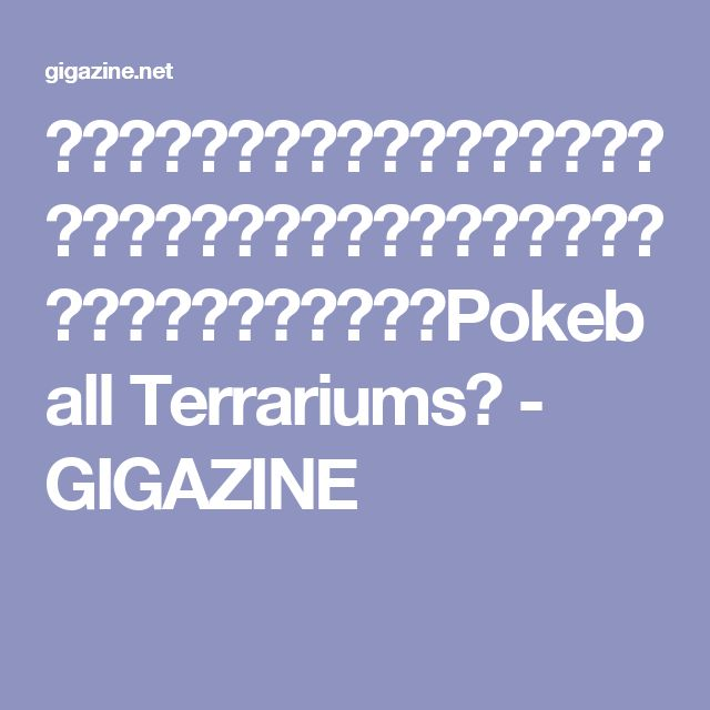 ガラス張りのモンスターボールにピカチュウやミュウツーなどのポケモンを封じ込めたテラリウム「Pokeball Terrariums」 - GIGAZINE
