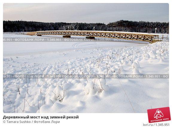 Деревянный мост над зимней рекой © Tamara Sushko / Фотобанк Лори