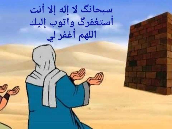 دعاء نبي الله يونس عليه السلام سبحانگ لا إله إلا أنت أستغفرگ وأتوب إليك Memes Ecard Meme Ecards