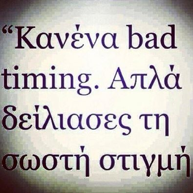 ο ναι.. greek quotes