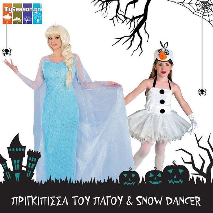 Θέλετε να ντυθείτε μαζί με την κορούλα σας; Το #MySeason σας έχει πρόταση από το Frozen! Μεταμφιεστείτε σε #Έλσα και #Όλαφ και περάστε τις καλύτερες #απόκριες! Έλσα στολή ενηλίκων: http://goo.gl/cmM6fM Όλαφ στολή παιδική: http://goo.gl/Eao1Ys #Elsa #Olaf #Frozen #LetItGo #SnowDancer #Apokries #Karnavali #Karnavali2016 #Apokries2016 #Costumes #Stoles #Stoli #Metamfiesi