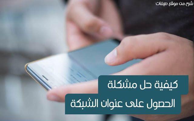 عنوان Ip يعرف عنوان الـip على انه معرف رقمي لأي جهاز أي أن كل هاتف او شبكة اتصال تحتاج الى عنوان Ip يحمل مج Galaxy Phone Samsung Galaxy Samsung Galaxy Phone