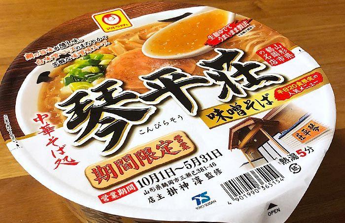 琴平荘 のカップ麺 味噌そば 白味噌スープに鯛の旨味を利かせた限定