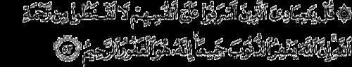Never Despair of Allah's Mercy (Quran 39:53)  ُSay: O My servants who have transgressed against themselves, never despair of Allah's mercy, for Allah forgives all sins. Indeed, He alone is the Forgiving, the Merciful.