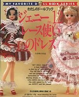 Fashion Doll clothes and patterns: Dolls Magazines, Dolls Books, Dolls Diy, Books Series, Dolls 19, Books 12, Dollstuff Pullip Clothing, Art Dolls, Dolls Clothing Patterns