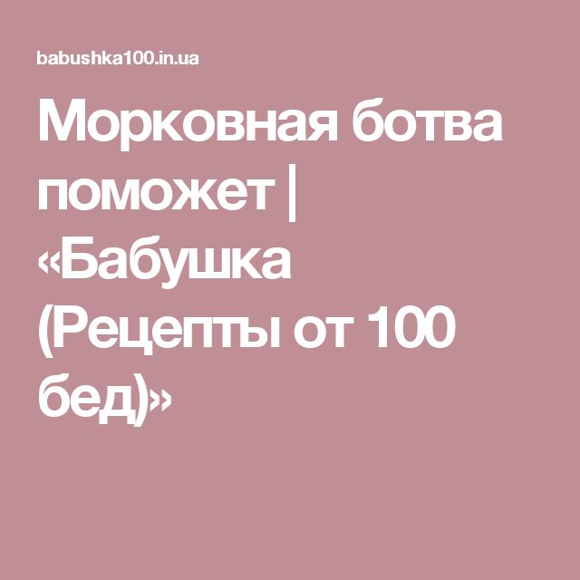 Морковная ботва поможет | «Бабушка (Рецепты от 100 бед)»