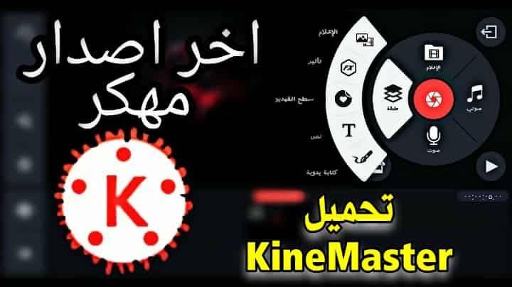 مدونة المعلوميات تحميل Kinemaster مهكر 2020 اخر اصدار للأندرويد م Youtube Incoming Call Screenshot Incoming Call