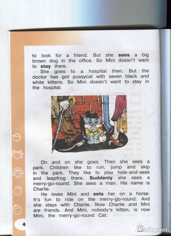 Рисование с натуры игрушки сказочного персонажа план конспект 3 класс