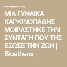 ΜΙΑ ΓΥΝΑΙΚΑ ΚΑΡΚΙΝΟΠΑΘΗΣ ΜΟΙΡΑΣΤΗΚΕ ΤΗΝ ΣΥΝΤΑΓΗ ΠΟΥ ΤΗΣ ΕΣΩΣΕ ΤΗΝ ΖΩΗ | Bioathens