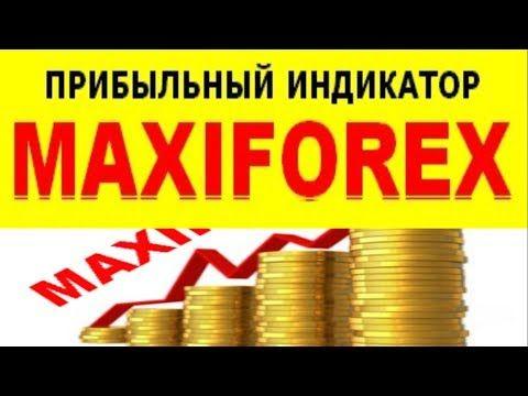 Прибыльный Индикатор MAXIFOREX! Форекс и Бинарные Опционы😀👍