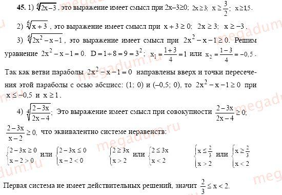 Задача 45 - Алгебра 10-11 класс Алимов