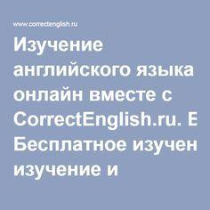 Изучение английского языка онлайн вместе с CorrectEnglish.ru. Бесплатное изучение и практика английского