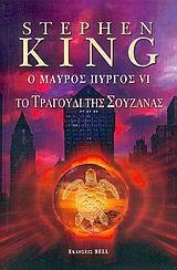 Στήβεν Κινγκ, Ο Μαύρος Πύργος 6: Το τραγούδι της Σουζάνα