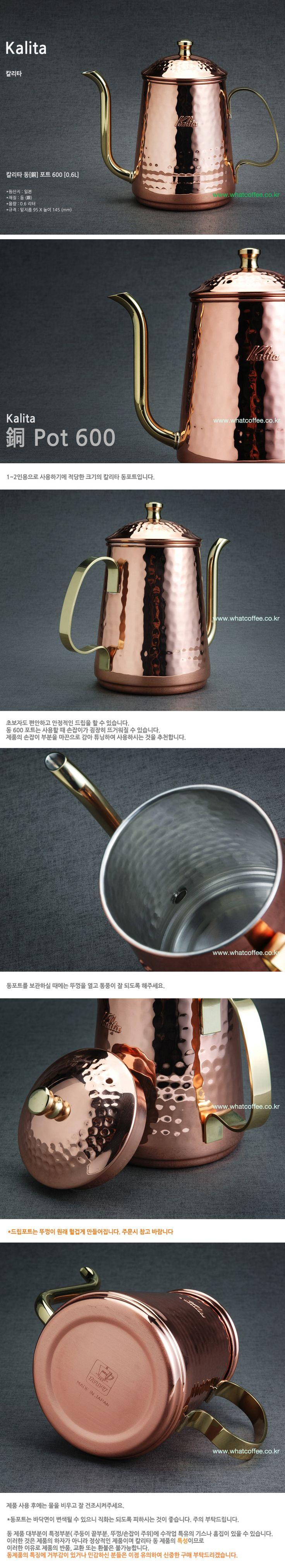 [30%할인]칼리타 드립 동(銅) 포트 0.6L - Whatcoffee.co.kr - 칼리타,비알레띠,보덤,모카포트,드립용품,킨토 ::