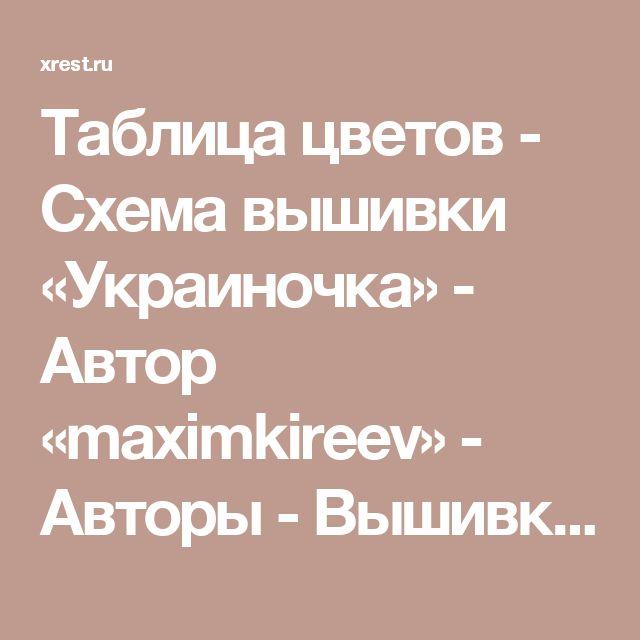 Таблица цветов - Схема вышивки «Украиночка» - Автор «maximkireev» - Авторы - Вышивка крестом
