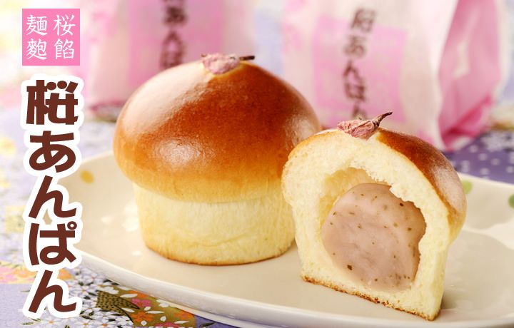 【季節限定商品】桜あんパンハリスさんの牛乳あんパン|下田あんぱんと和風ロールの平井製菓