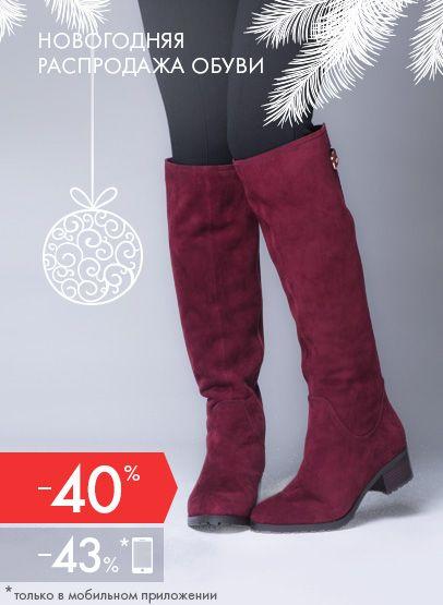 Новогодняя распродажа обуви. Промокод со скидкой 40%!