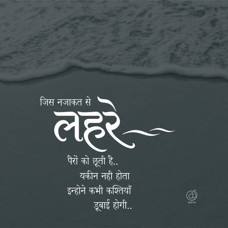 The 25+ Best Gulzar Poetry Ideas On Pinterest