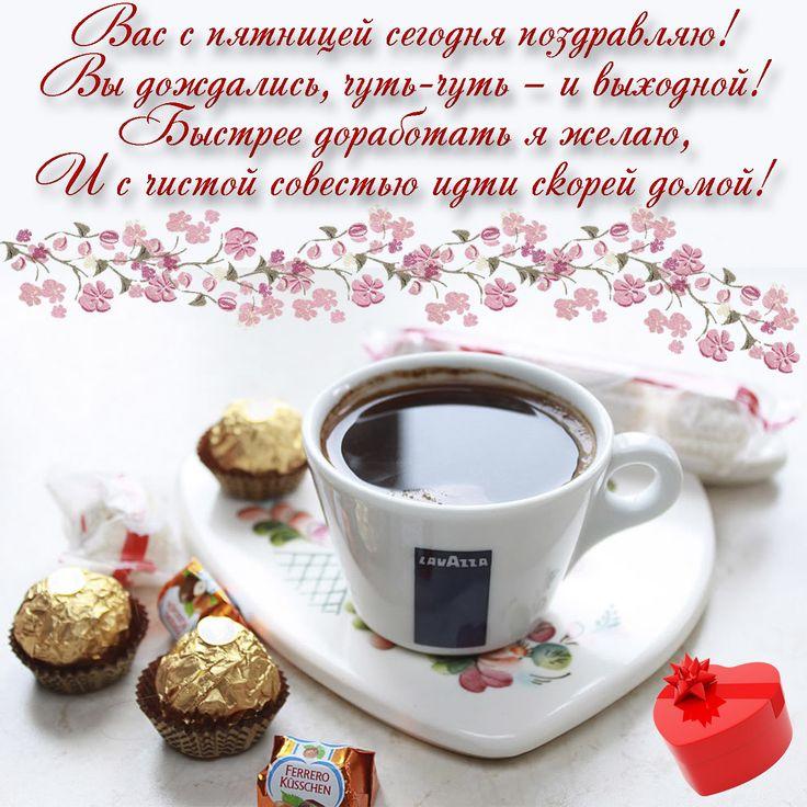 для пожелания доброго утра с кофе в картинках выпускаемых
