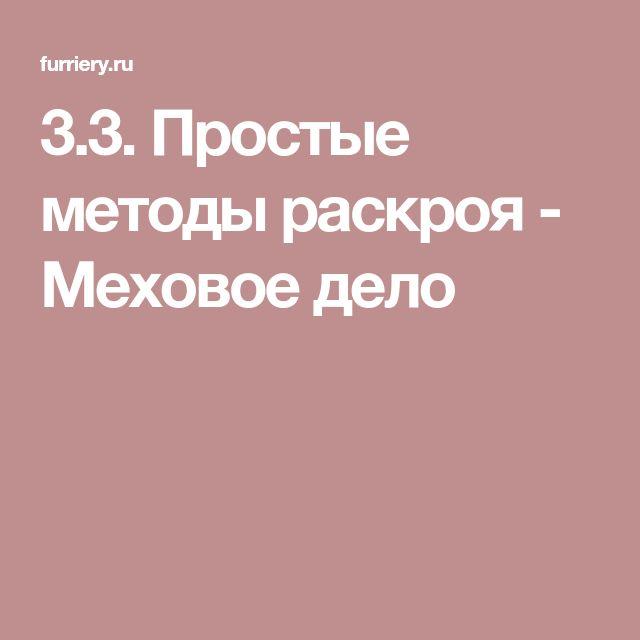 3.3. Простые методы раскроя - Меховое дело