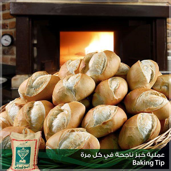 عملية خبز ناجحة في كل مرة للحصول على أفضل النتائج عند الخبز في الفرن أخرجي الزبدة والبيض في اليوم السابق ودعيهما يدفآن في درجة حرارة Cooking Cooking Tips Food