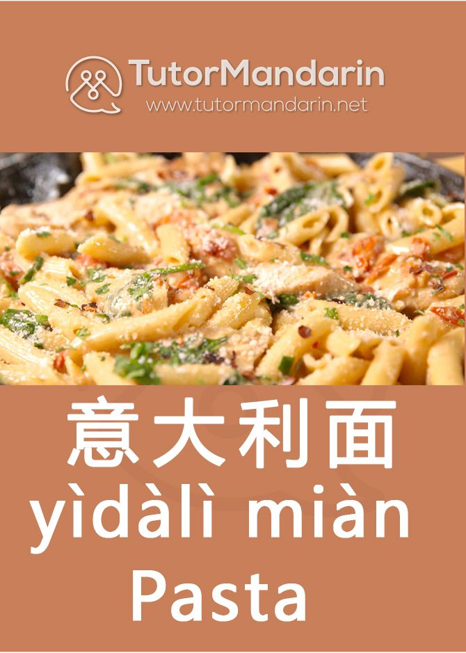 Pasta is a staple food of traditional Italian cuisine, with the first reference dating to 1154 in Sicily. Some pasta dishes are served as a first course in Italy because the portion sizes are small and simple. #WorldPastaDay #pasta #Mandarin #chineselanguage #studychinese #studymandarin #learnchineseonline #chinesecharacters #LearnChinese #学习中文 #Chinesischlernen #dailyvocabs #chineseflashcard