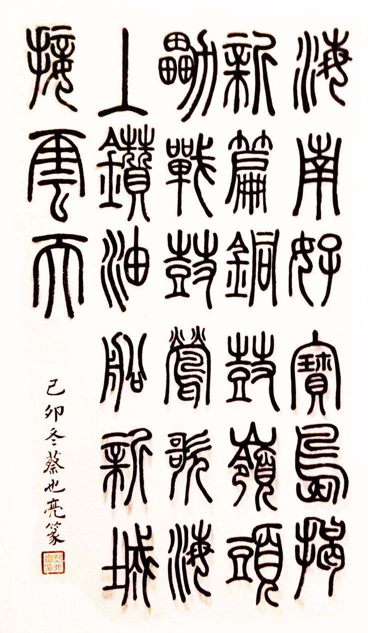 seal script chinese writing and meanings