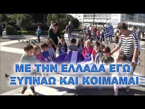 «Δεν σε φοβάμαι»: Το συγκινητικό ΒΙΝΤΕΟ για την Ελλάδα που κάνει το γύρο του κόσμου! - Dream 90,6 FM - Τα Καλύτερα Τραγούδια στο Ραδιόφωνο