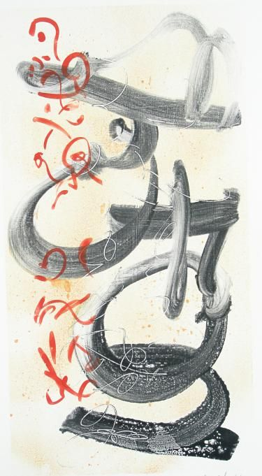 """Scriptograph #6, 2012, watercolor from vellum and mat board, 27"""" x 17"""""""